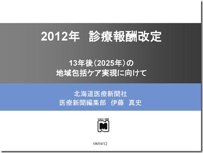 20120410_1_01