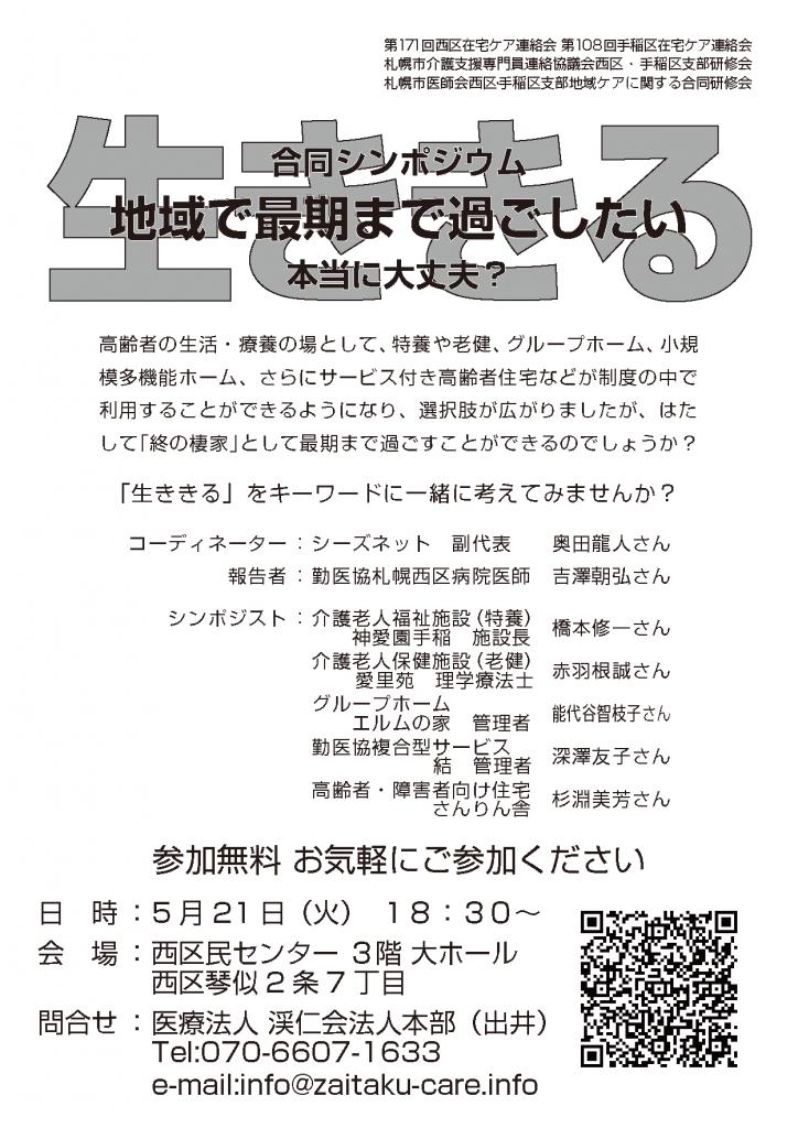 20130411在宅ケア連絡会合同シンポジウム