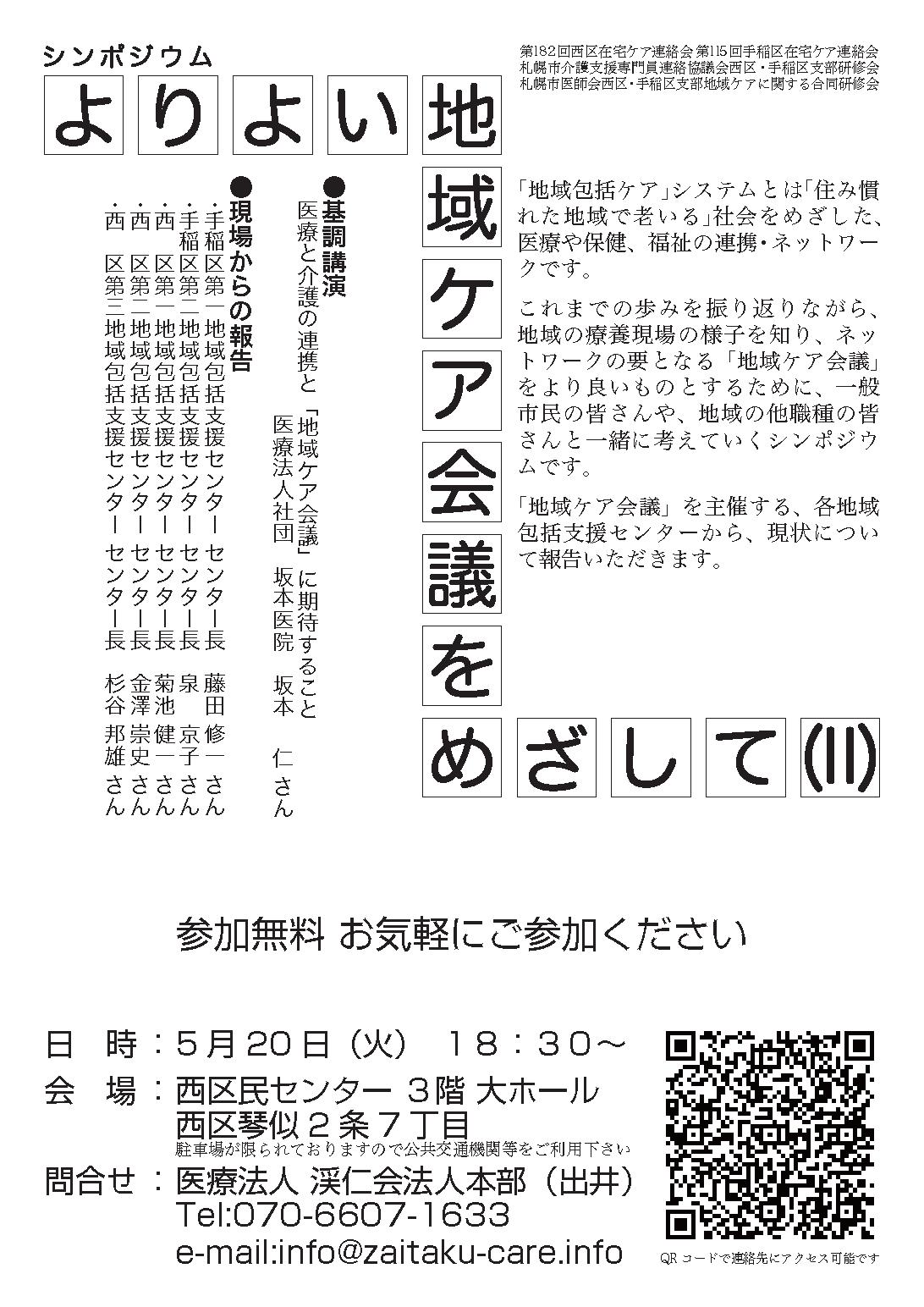20140520ケア連シンポ