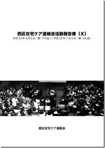report-10