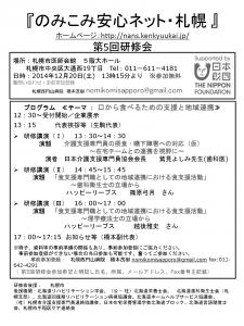 20141220nomikomi