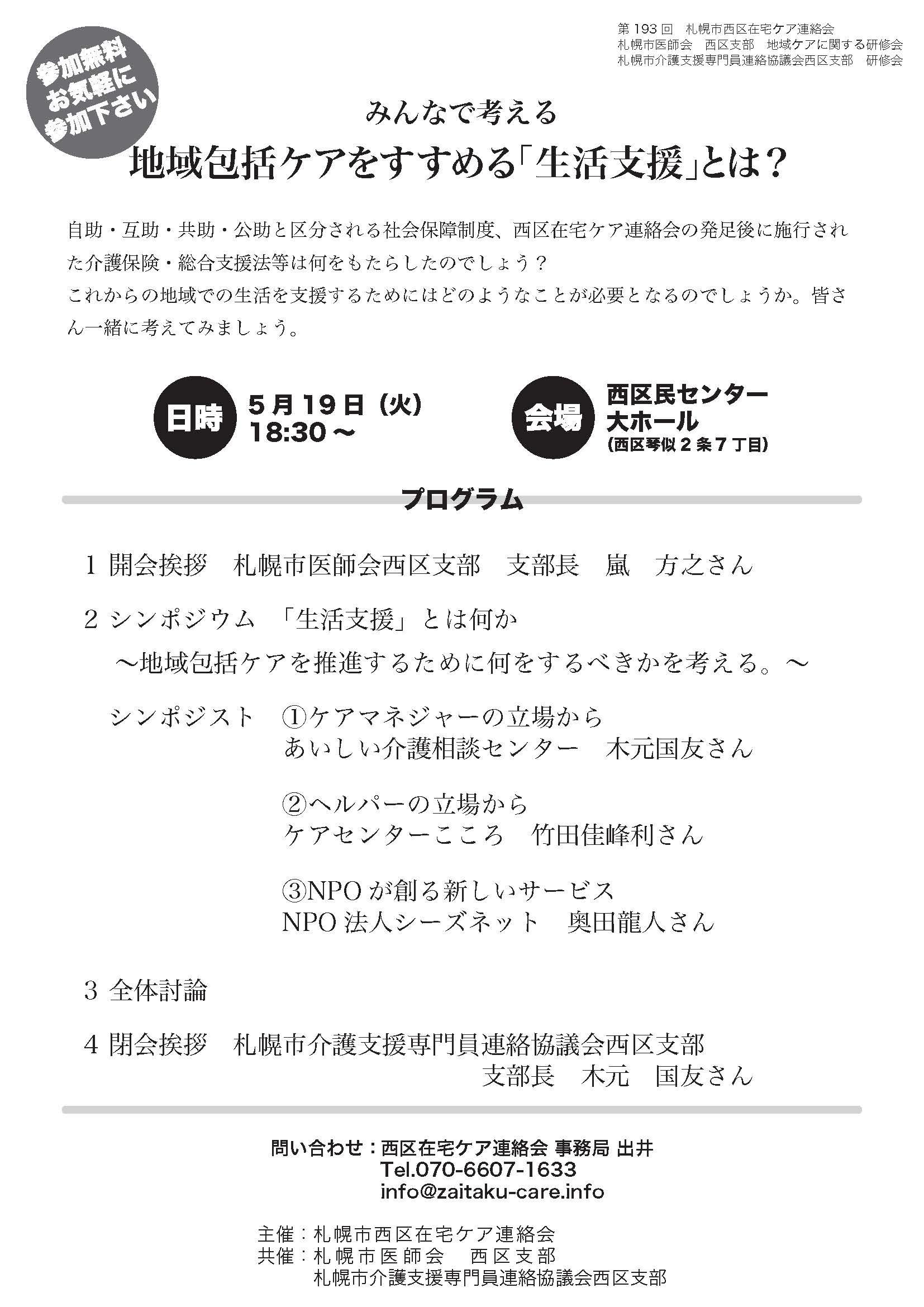 20150517ケア連絡会シンポジウム