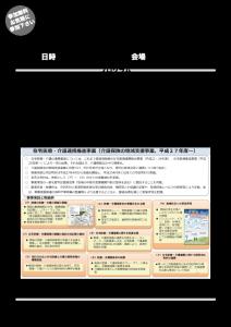 20160524symposium