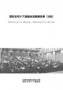 report_13