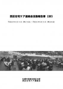 report_14